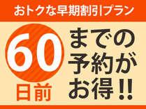 【早期割引60日】