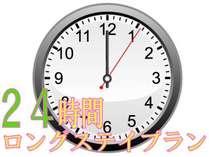 【じゃらん限定】24時間ロ~ングステイプラン【駐車場20日間無料】