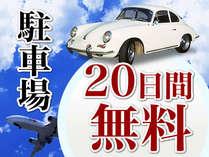 【特20】20日間駐車OK☆得得だ~い得プラン!