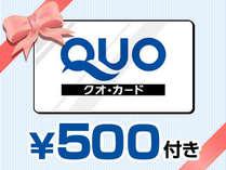 【特典付】シングルプラン【クオカード500円】【駐車場20日間無料】