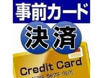 事前カード決済