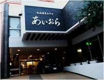 ホテル アイオラ (静岡県)