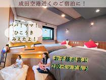 令和元年6月開業!大浴場あり♪成田空港まで車で15分!
