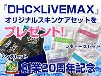 【LiVEMAX20周年記念】DHC×LiVEMAXコラボスキンケアセットプレゼント中!