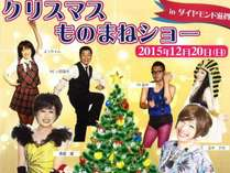 【12月20日】クリスマスものまねショープラン【温泉無料♪】