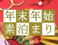 【年末年始限定!素泊まりプラン】甲賀温泉やっぽんぽんの湯が無料です!最終チェックイン24時♪