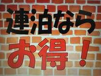 ☆お得な連泊エコ割プラン☆