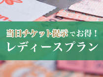 当日チケット提示で300円引き♪お得なレディースプラン★