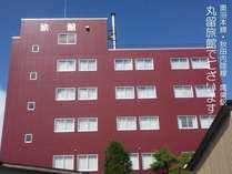 丸留旅館◆じゃらんnet
