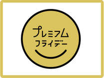 【2/24はプレミアムフライデー♪】湯上りソフトクリーム付★温泉&観光を満喫!