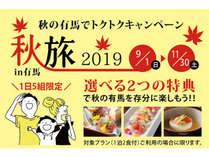 秋旅応援キャンペーン★