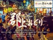 日本三大盆踊り、日本三大民謡を体験下さい!郡上おどり7/8~9/2は会場まで送迎バスが出て大変便利です。
