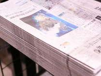 ロビー新聞設置