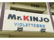 Mr.KINJO VIOLETTE 空港前