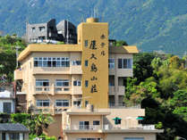【外観】縄文杉に一番近いホテル