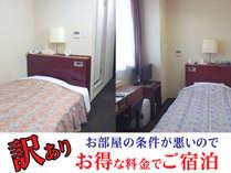 *【訳あり素泊まり】お部屋の条件が悪い分、お得な料金になっております