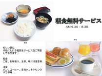無料和洋朝食サービスです:特A米のゆめぴりかを使用