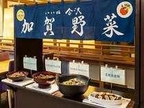 地元食材「加賀野菜コーナー」