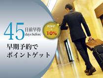 ホテルウィング東京四谷の早得プランはポイント還元!早期予約でポイントゲット!!