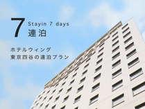 1週間以上、7泊以上のご利用の方に「7連泊プラン」をご利用ください。