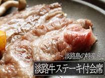 淡路島の特産!淡路牛ステーキ会席★ ※イメージ