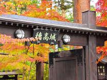 【館内】紅葉の樹々が彩りを添える穂高城の庭園。深まる秋にゆったりと散策したい。