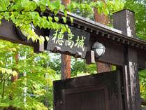 【館内】新緑の樹々がいきいきと輝く穂高城の庭園。ゆったりと散策したい。