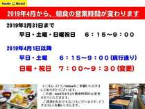 2019年4月より日曜祝日のみ朝食営業時間が7:00~9:30に変わります。