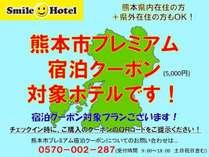 熊本市プレミアム宿泊クーポン対象施設です。