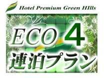 ECO4連泊プラン