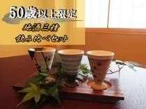 【50歳以上限定】少量美味《磯御膳~isogozen~》× 「地酒三種飲み比べセット」付き!(無料)