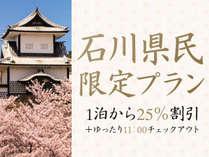 【石川県民限定】25%OFFプラン!1泊から割引が適用されます。