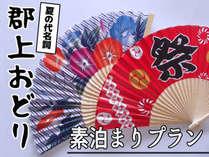 岐阜の夏の代名詞「郡上おどり」食べて、飲んで、踊って♪お食事なしの素泊まりプランです。
