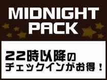 22時イン~10時アウト★ミッドナイトパック★彡