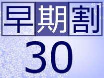 【早期割】~30日前までのご予約で、おひとり様 税別2,000円もお得になるプランです。