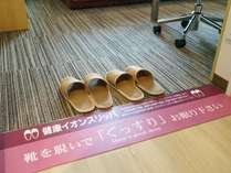 お部屋では靴を脱いでリラックスしてお寛ぎ下さい。