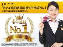 皆様のお陰でJDパワー ホテル宿泊客満足度調査 4年連続1位に選ばれました!!