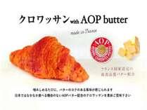 朝食のオススメ『AOPバター』を使用したクロワッサンを是非お召し上がり下さい