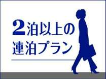 【軽朝食無料サービス】連泊限定!2連泊割特別プライス【全室シモンズベッド♪】