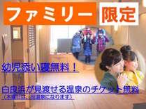 【ファミリー限定】 ■幼児添い寝無料+小学生50%割引+温泉チケット付 ■中心地でアクセス抜群