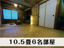 【10.5畳】6名部屋