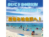 夏休みは白浜へ!