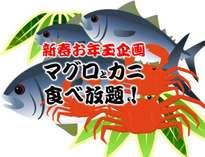 〈食べ放題ならコレ!〉今年もやります!新春恒例カニ&マグロ刺身食べ放題!