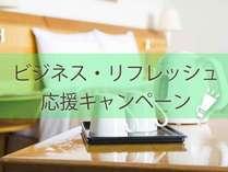 ビジネス・リフレッシュ応援キャンペーン!