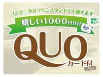QUO 素泊