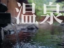 【じゃらん限定!天然温泉チケット付♪】★豪快★舟盛付き活魚料理+活あわびプラン★平日飲み物サービス!