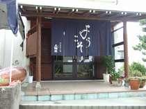 日間賀島の格安ホテル 旬味覚の宿 上海荘