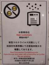 当ホテルでは、新型コロナウイルス対策として、画像の対応を実施しております。