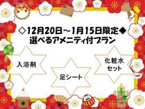 【◆12月20日~1月15日限定◆】選べるアメニティ&軽朝食付き~東京駅日本橋口より徒歩7分~