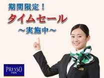 じゃらん限定!夏のご予約は今がチャンス☆タイムセール開催中!!